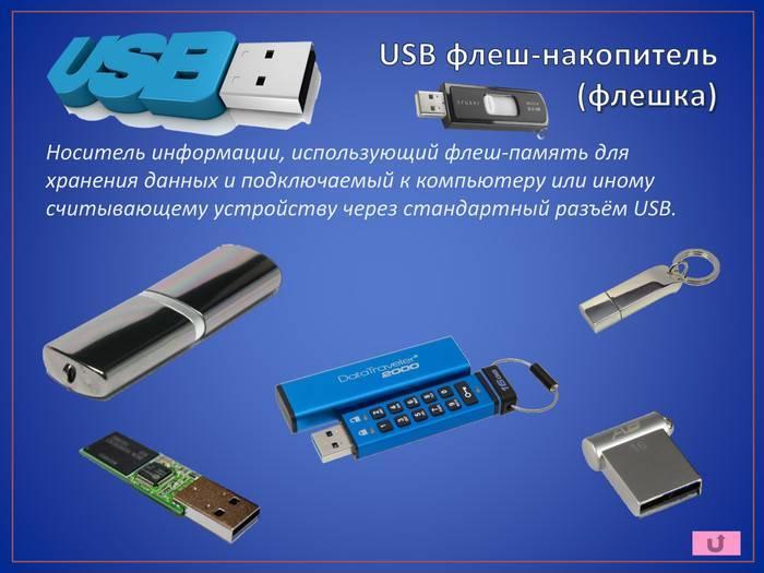 Принцип работы и устройство usb-флешки