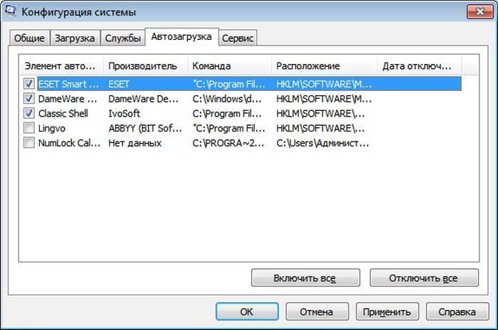 Как отключить автозапуск программ в windows