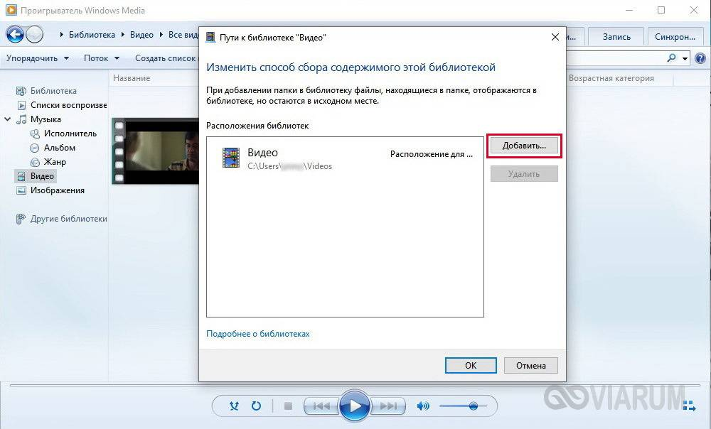 Домашний медиа сервер для windows 10 настройка