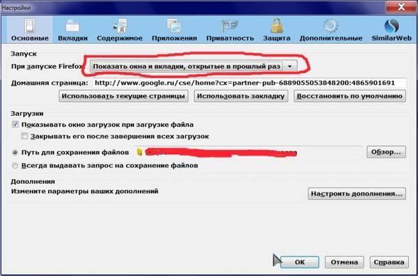 Что делать если браузер сам открывается после запуска пк