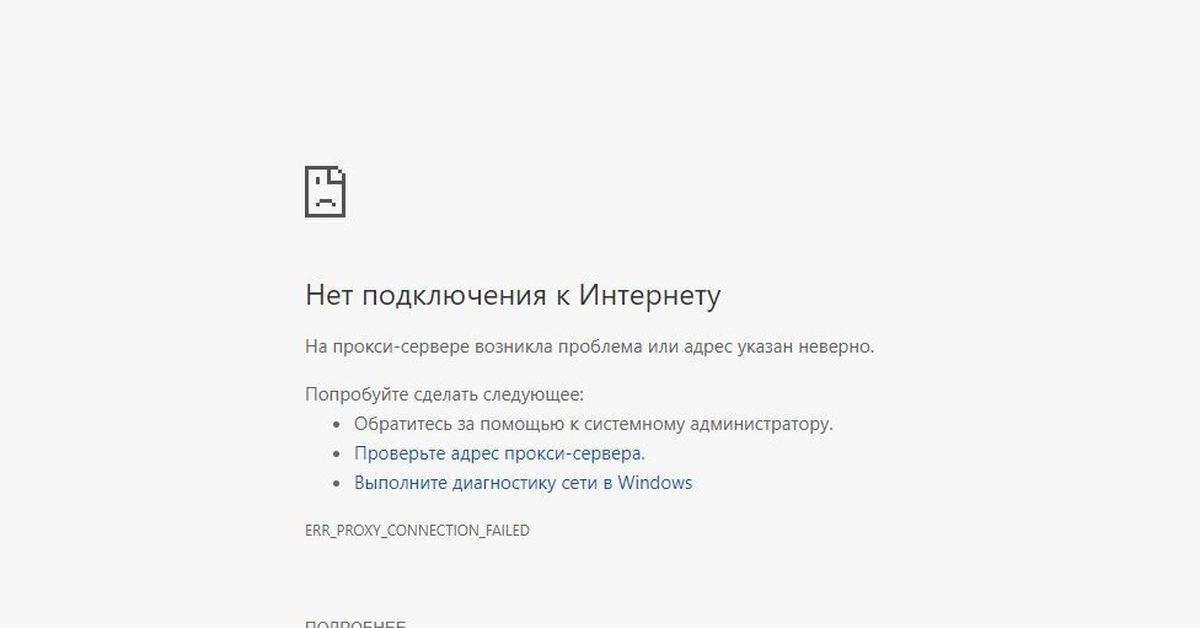Не удается подключиться к прокси серверу - как локализовать и устранить ошибку