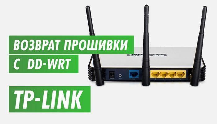Прошивка роутера tp-link на dd-wrt за 10 минут