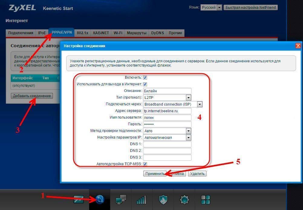 Настройка Роутера На Интернет от Билайн — Подключение Через L2TP