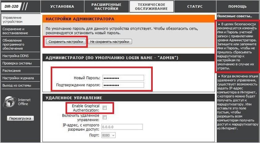 Как поставить пароль на wi-fi (вай фай) на роутерах asus, tp-link, d-link