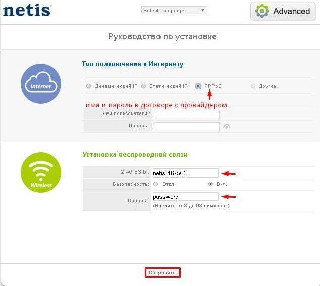 Настройка netis wf2419r и netis wf2419. как настроить интернет и wi-fi?