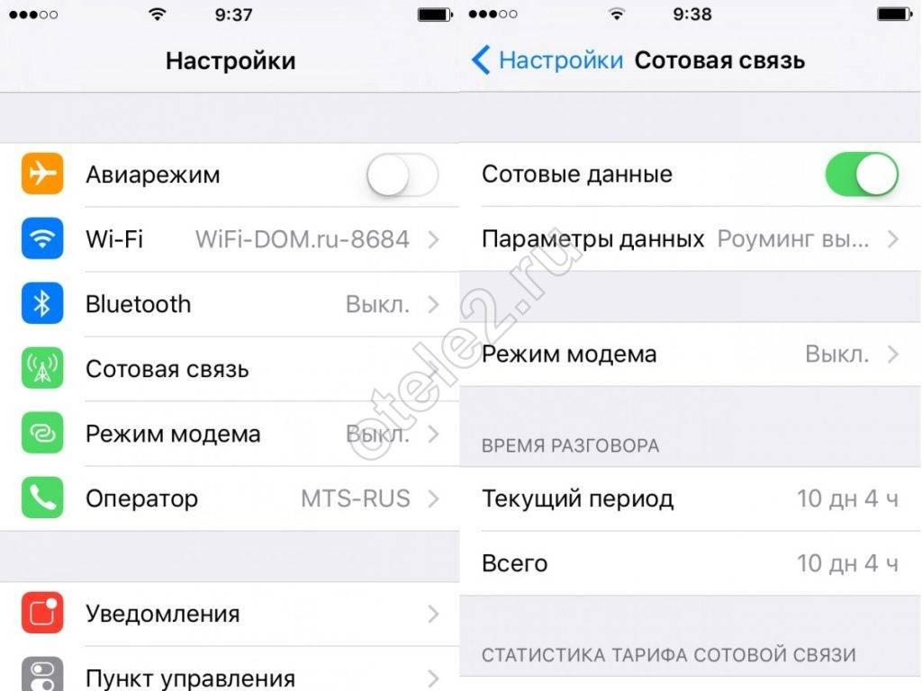 Включение интернета на iphone