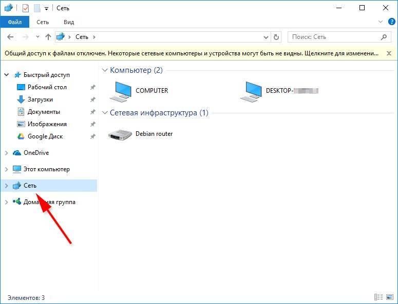 Windows 7 не видит компьютеры в сети
