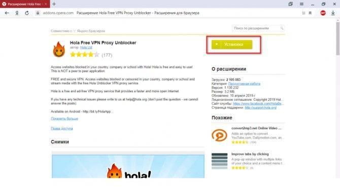 Hola для яндекс браузера: vpn расширение для анонимного доступа к сайтам