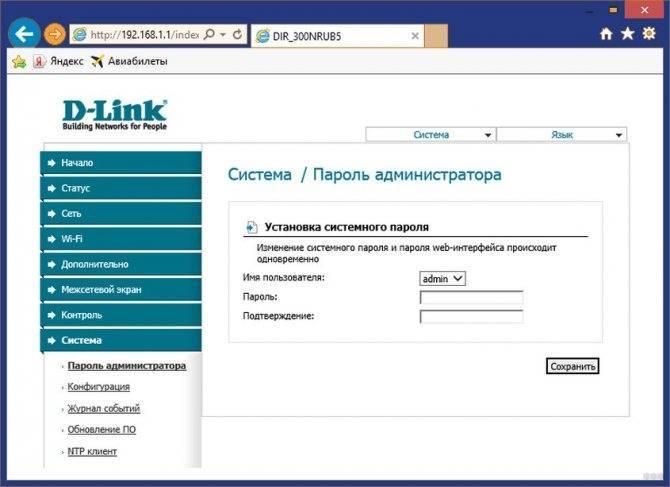 Настройкаwi-fi и установка пароля (смена пароля)беспроводной сетинаd-link dir-615
