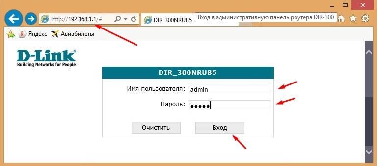 Как зайти на 192.168.0.1 - вход по admin admin | как настроить?