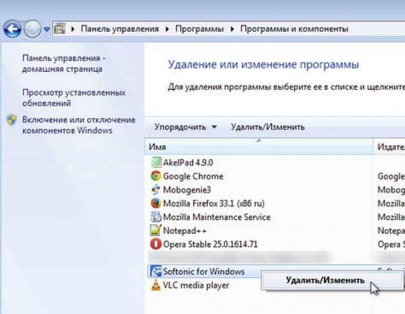 Не удаляется программа с компьютера windows 7: решение