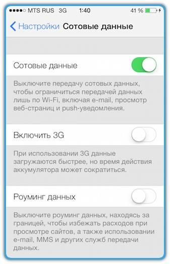 Как включить интернет на айфоне