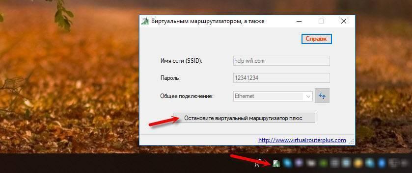 Настройка раздачи wi-fi в windows 10 с помощью программы switch virtual router