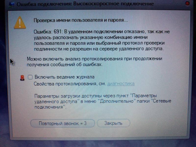 Проверка требований сети не удается подключиться windows 10