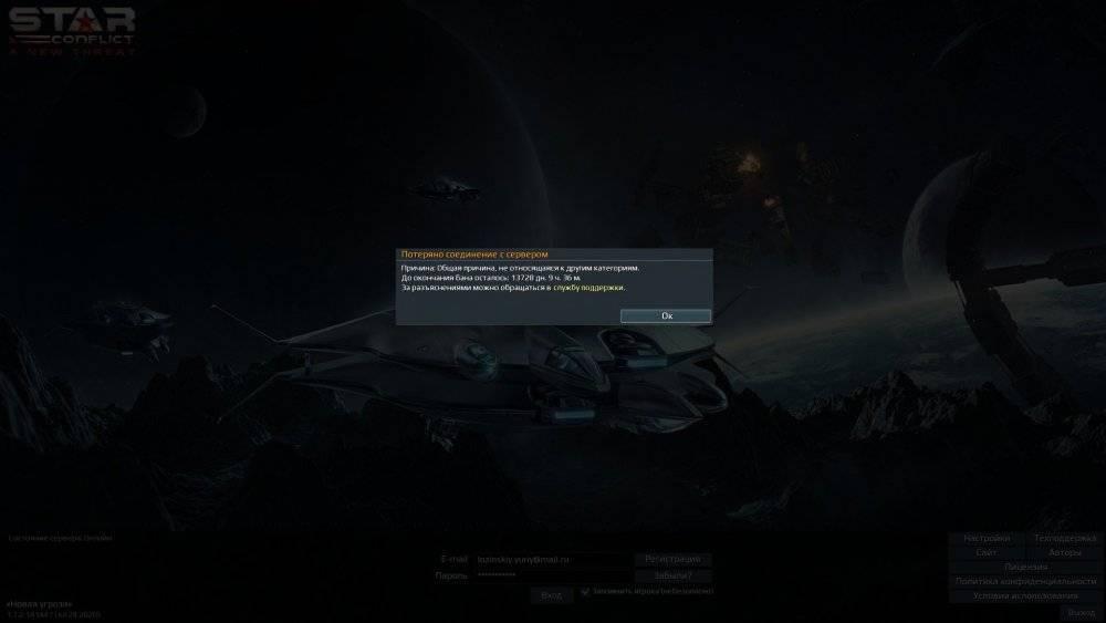 Потеряно соединение с сервером варфейс