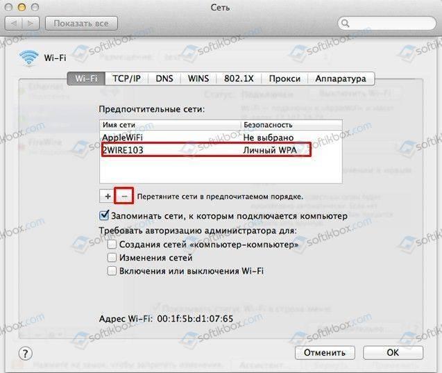 Как забыть сеть wi-fi на mac os и iphone: удаление точки доступа вай-фай из списка