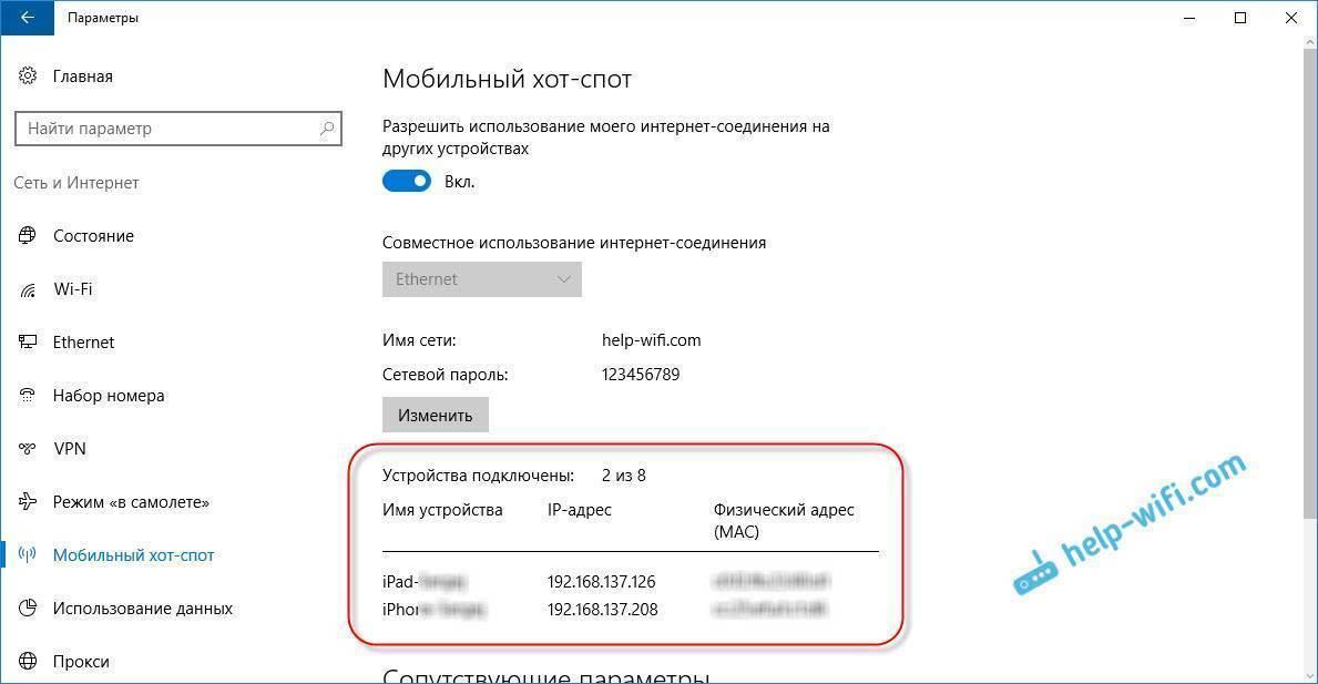 Устройства не подключаются к точке доступа на windows 10. постоянное получение ip-адреса