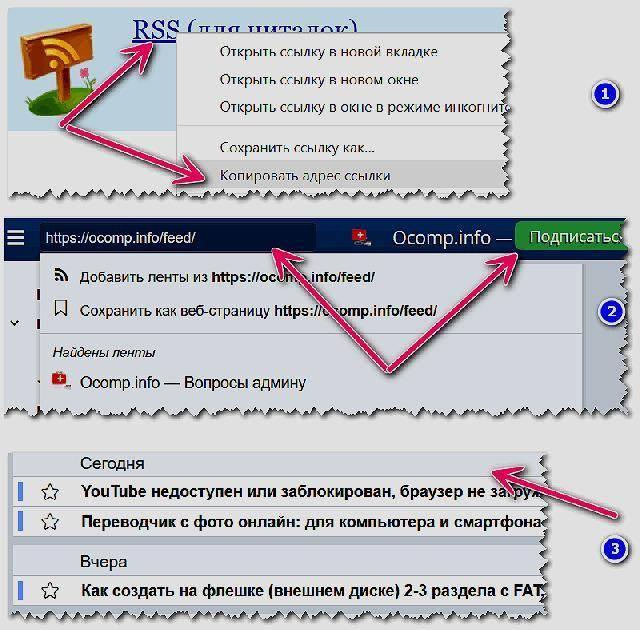 В браузерах убирают поддержку rss. что делать, если подписка на rss-ленты вам еще нужна? — onlime блог