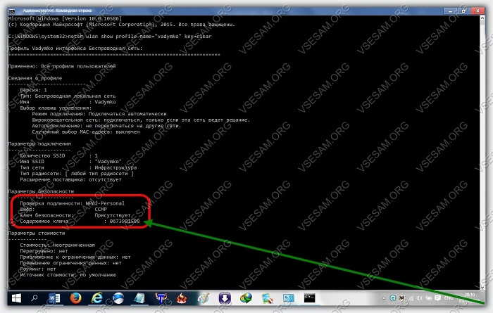 Как узнать пароль от wi-fi на windows 10?