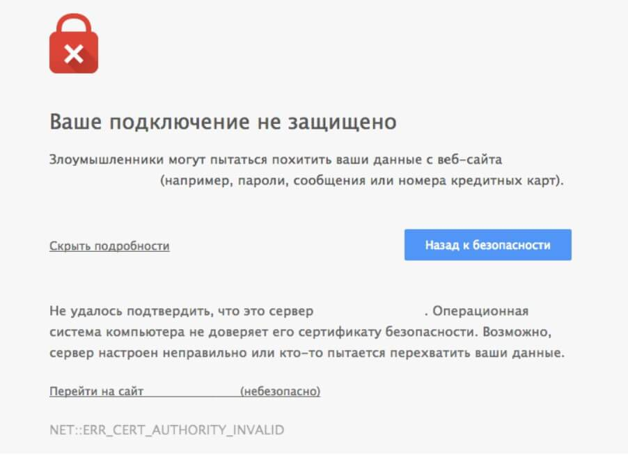 Как отключить ошибку в google chrome: ваше подключение не защищено