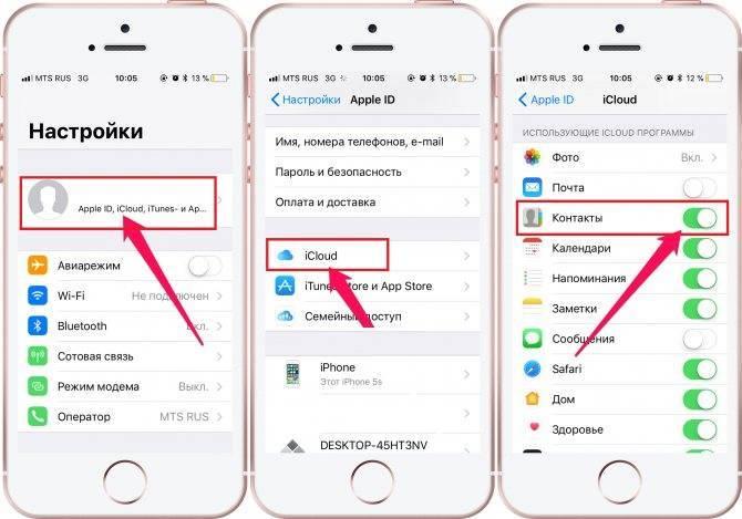 Как синхронизировать iphone с iphone. инструкция