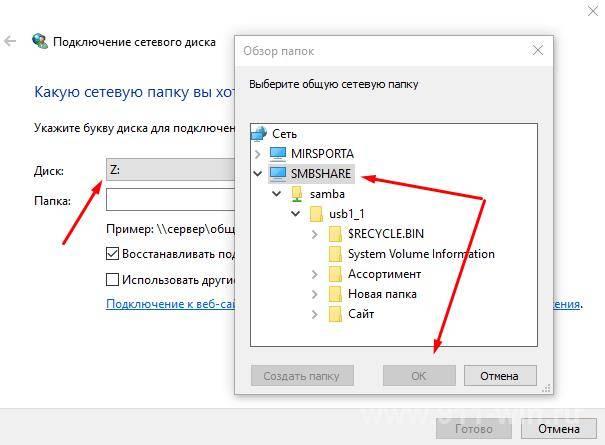 Подключение сетевого диска в windows 10