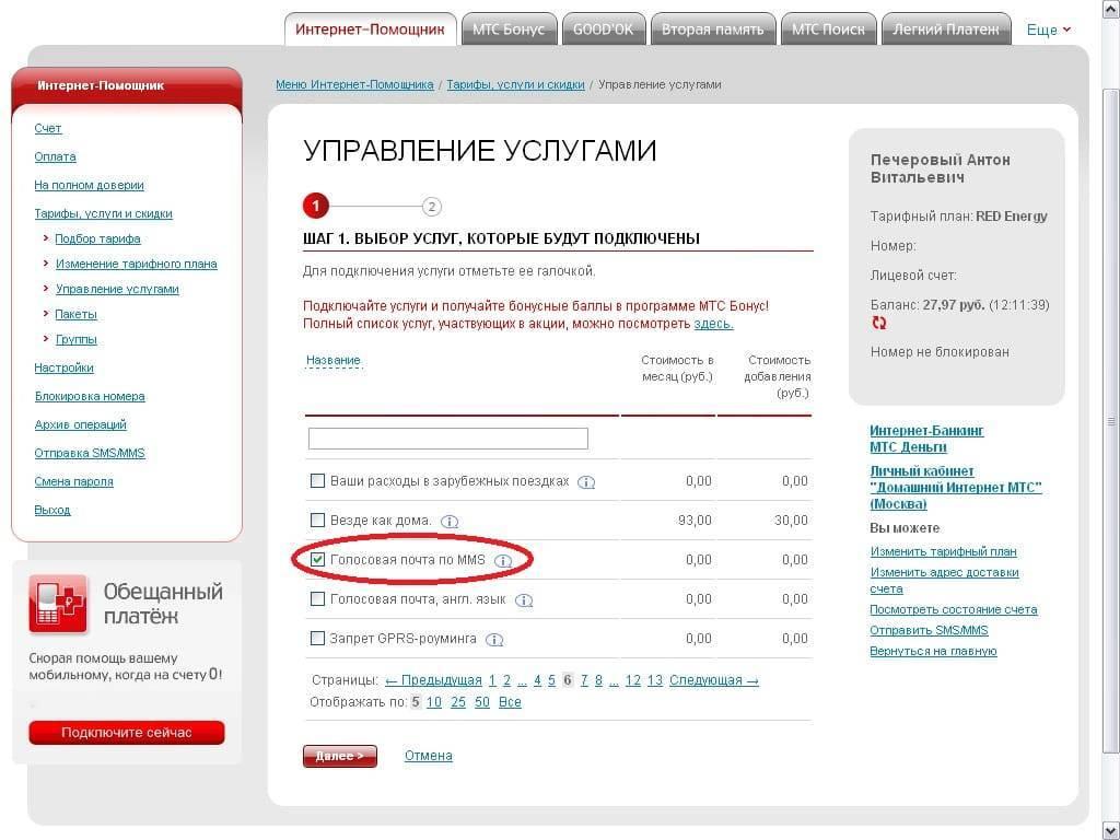 Сервис «интернет-помощник» от мтс