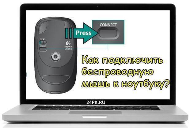 Как подключить беспроводную мышь к ноутбуку – инструкция