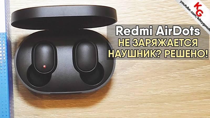 Правый или левый наушник не заряжается в кейсе - что делать? (xiaomi redmi airdots)