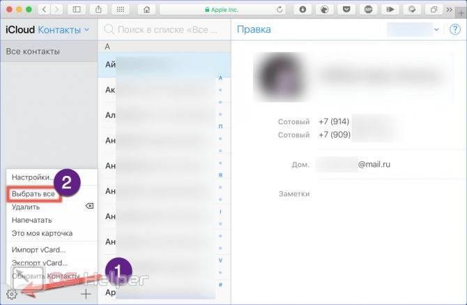 Самые простые и быстрые способы перенести контакты с одного iphone на другой iphone