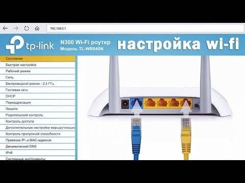 Через tp-link нет доступа к интернету