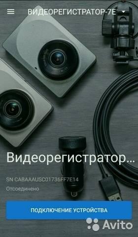 Видеорегистратор xiaomi yi smart dash camera — прошивка и подключение с телефона - вайфайка.ру