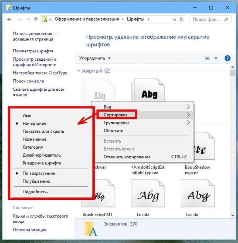 Как установить шрифты в windows 10, где они находятся и как их настроить, как добавить afm pfb и ttf без прав администратора и что делать, если формат не является правильным