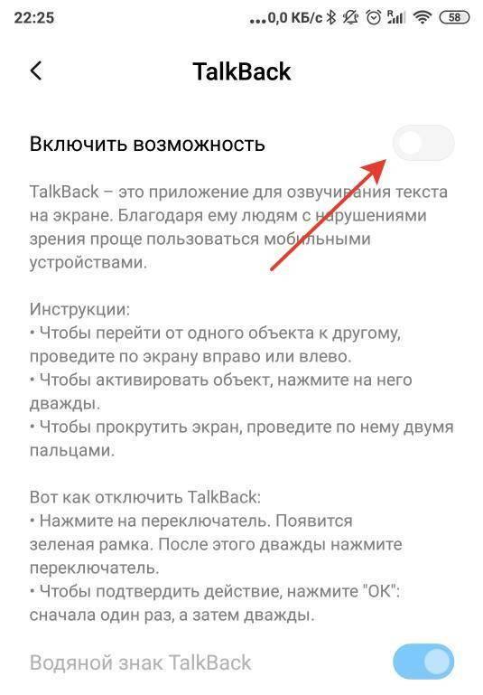 Как выключить голосовое сопровождение на андроиде. как выключить на айфоне голосовое сопровождение