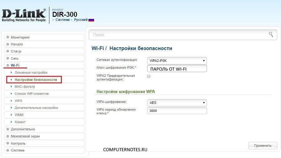Как сменить пароль на wi-fi роутере d-link?