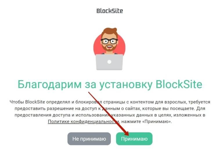 Как блокировать сайты на компьютере
