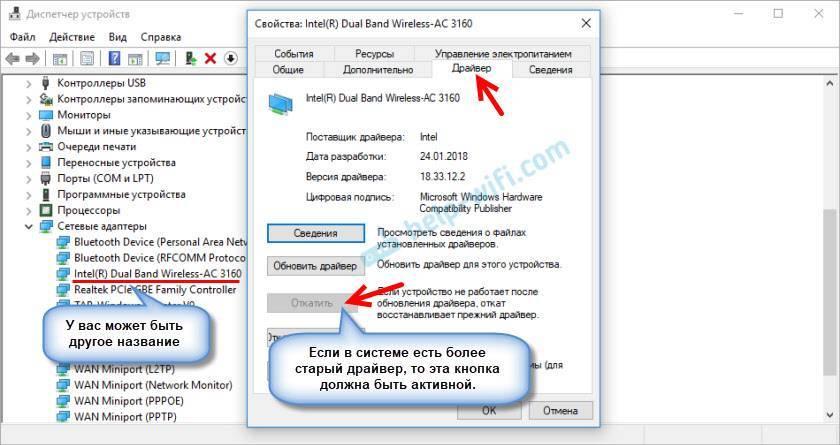 Как установить и обновить драйвер вай-фай на windows 10