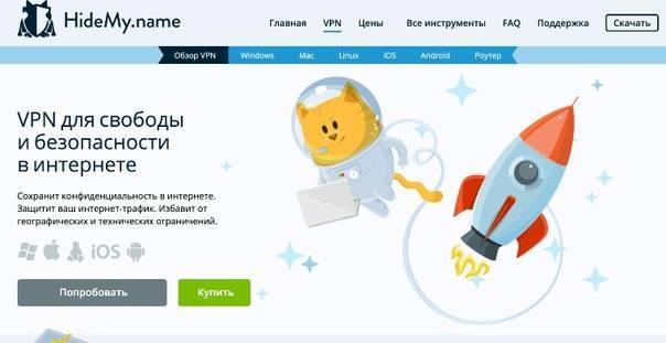 Hide me vpn отзывы 2021: стоит ли покупать?