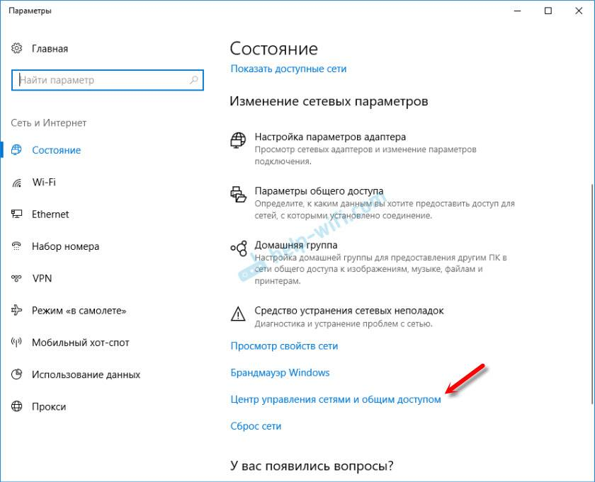 Центр управления сетями и общим доступом windows 10 как открыть