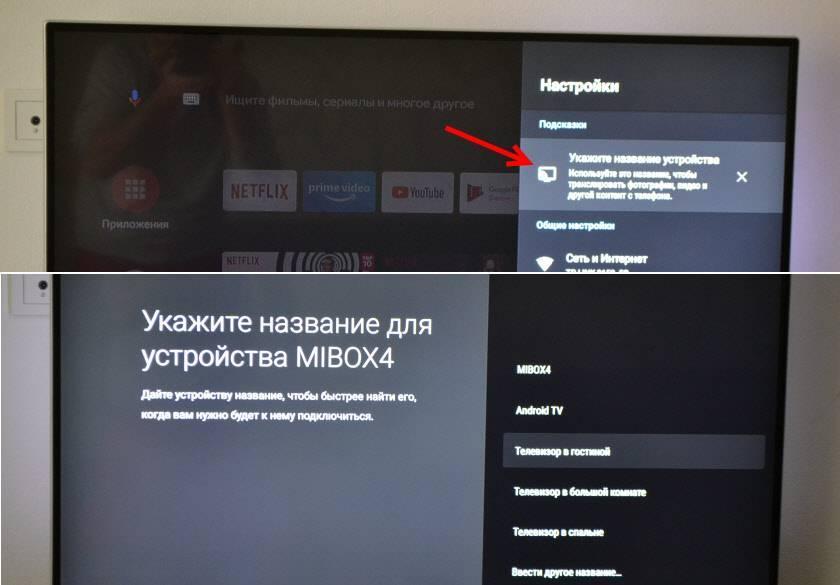 Как подключить bluetooth устройство к xiaomi mi box s, tv stick или другой android тв приставке? подключаем беспроводные наушники, колонку, мышку, клавиатуру