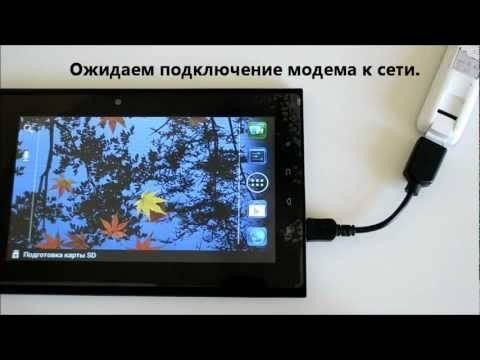 3 способа подключения интернета к планшету: с помощью wi-fi, bluetooth, usb модема, кабеля otg
