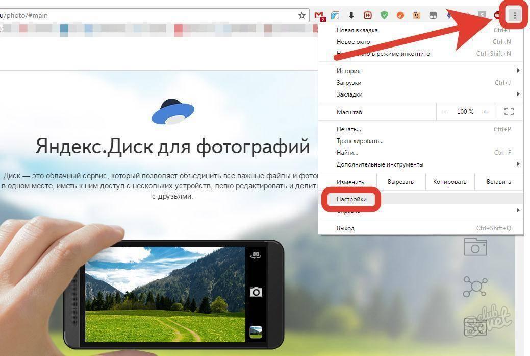 Как загрузить файлы в облако?