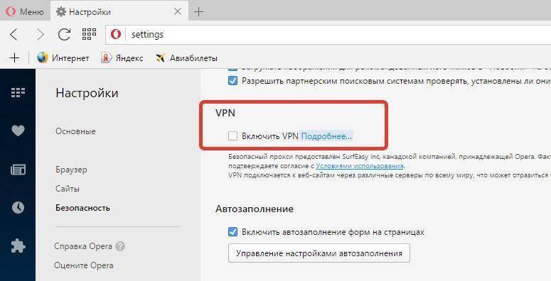 Как настроить vpn в яндекс.браузере — подробная инструкция