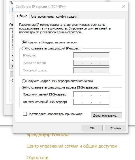 Не удается найти dns адрес сервера: как исправить, что делать