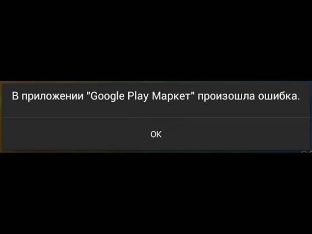 В приложении сервисы google play произошла ошибка: как исправить