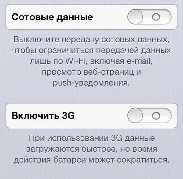 Как подключить интернет на iphone  на раз-два