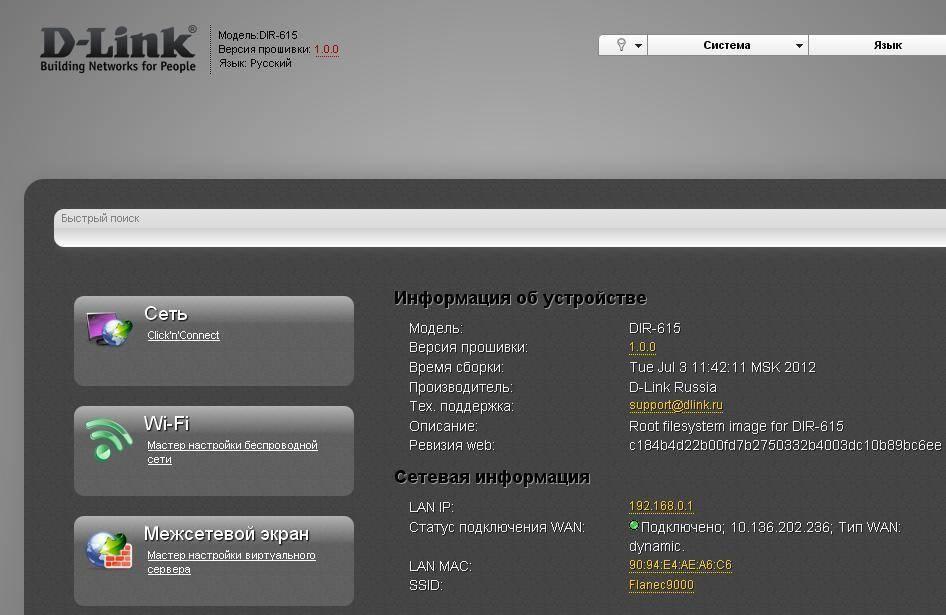 Как настроить роутер d-link dir-300 - подключение к интернету, пароль wifi, обновление прошивки