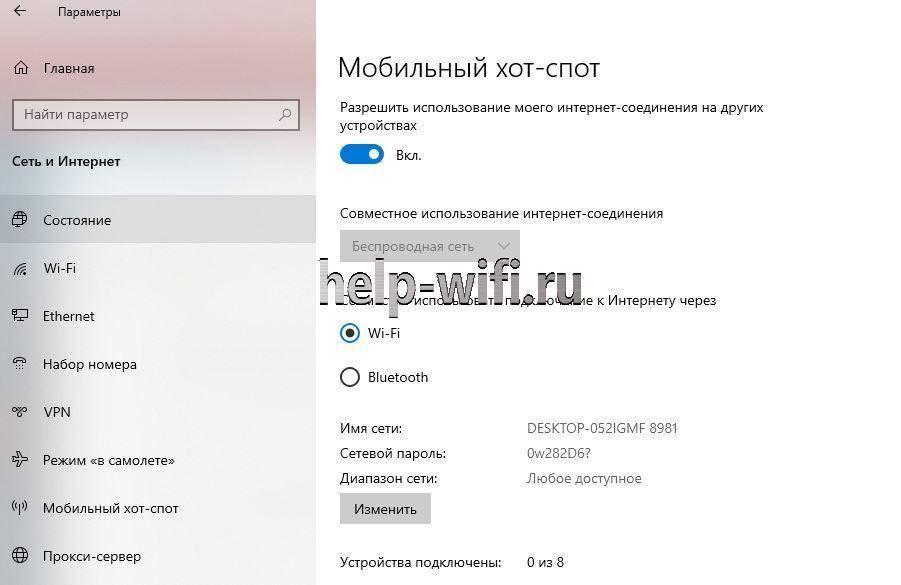 Не удается настроить мобильный хот-спот в windows 10