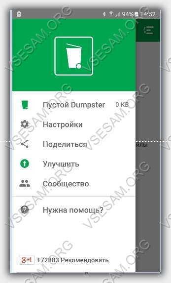 Где корзина в телефоне самсунг, как ее найти и очистить тарифкин.ру где корзина в телефоне самсунг, как ее найти и очистить