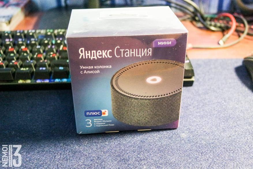 Яндекс.станция мини
